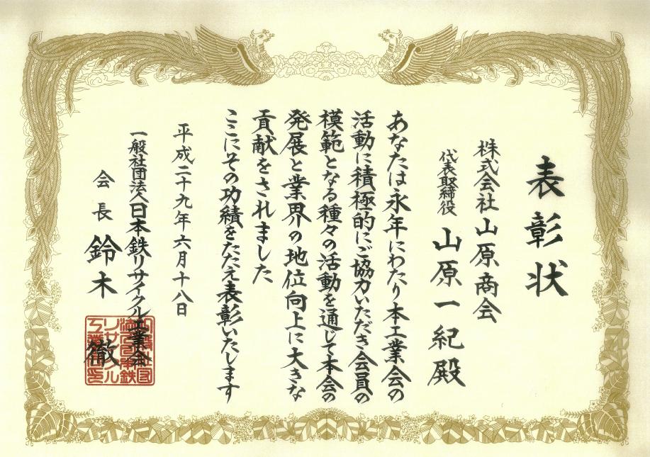 マーケット情報 – 一般社団法人日本鉄リサイクル工 …